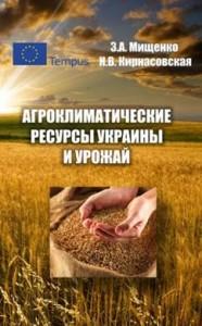 ahroklymatycheskye-resursyi-ukraynyi-y-urozhaj