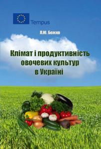 klimat-i-produktyvnist-ovochevyh-kultur-v-ukrajini