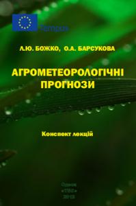 ahrometeorolohichni-prohnozy-praktykum