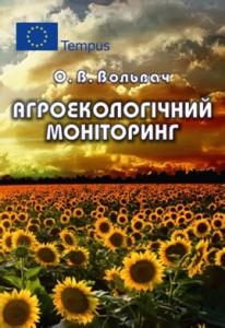 ahroekolohichnyj-monitorynh